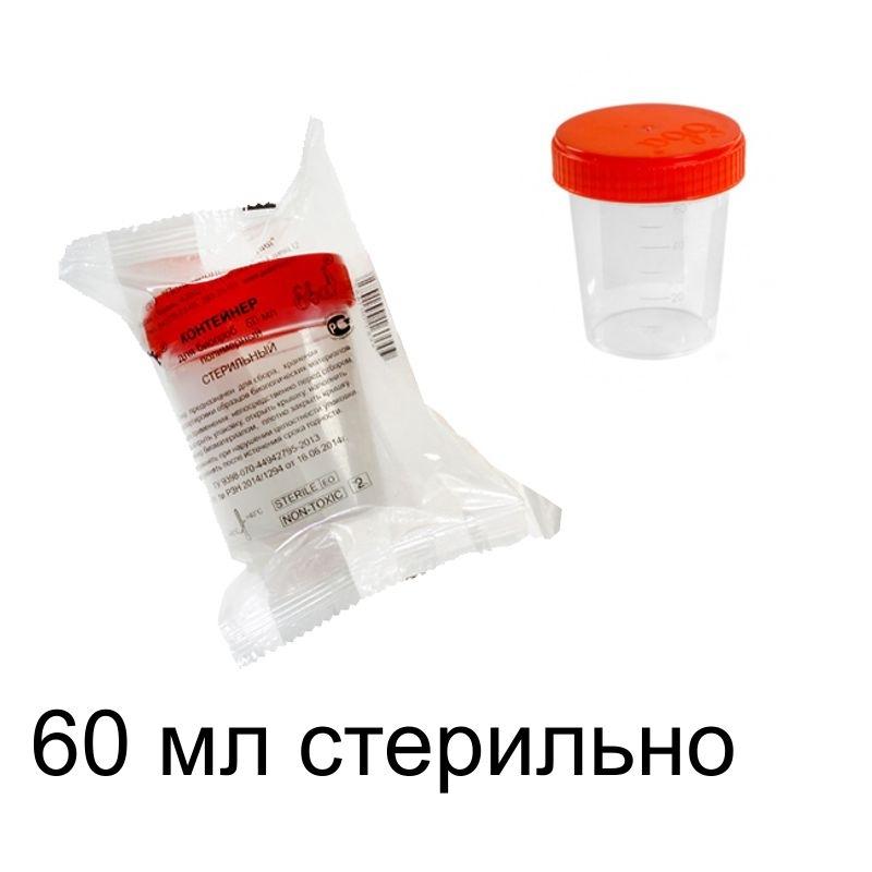 Контейнер для биопроб 60 мл полимерный