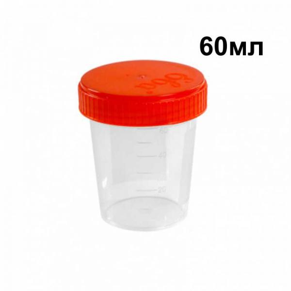 Контейнер для биопроб 60 мл полимерный без упаковки