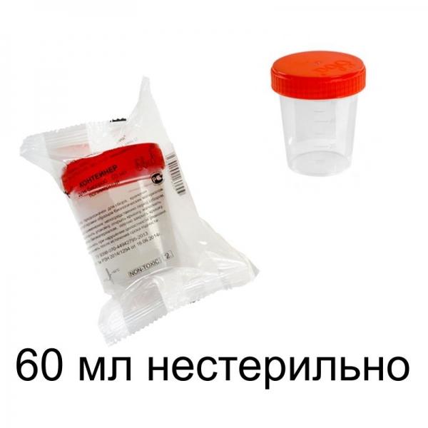 Контейнер для биопроб 60 мл полимерный нестерильный в упаковке