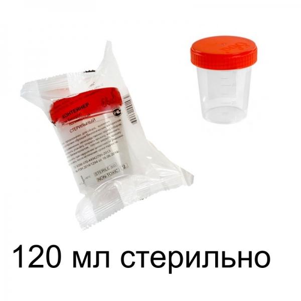 Контейнер для биопроб 120 мл полимерный стерильный в упаковке