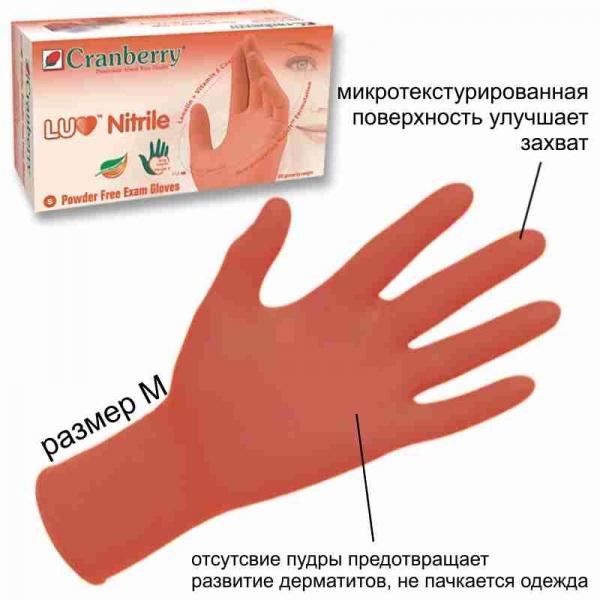 Перчатки нитриловые смотровые нестерильные неопудренные текстурированные Cranberry Luv Оранжевые M